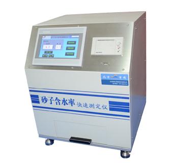 SRSW-6.0型  砂子含水率快速测定仪