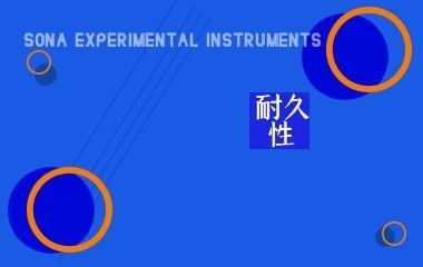 耐久性检测仪器